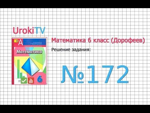 Задание №172 - ГДЗ по математике 6 класс (Дорофеев Г.В., Шарыгин И.Ф.)