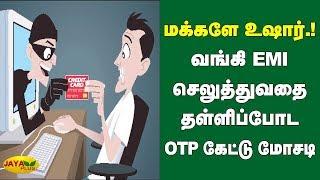 மக்களே உஷார்.! வங்கி EMI செலுத்துவதை தள்ளிப்போட OTP கேட்டு மோசடி | OTP Frauds