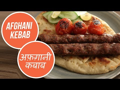 Afghani Kebab | अफ़ग़ानी कबाब | Cricket World Cup 2019 | Sanjeev Kapoor Khazana