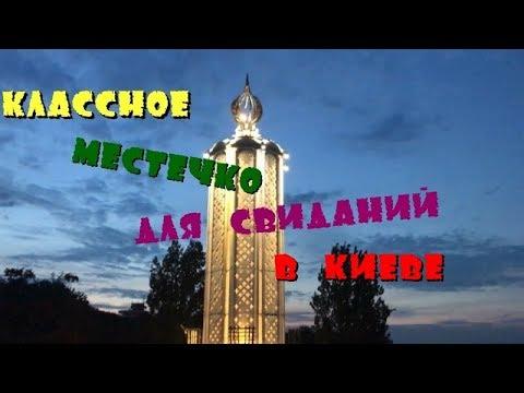 Куда в Киеве пригласить девушку на свидание: романтическое место, о котором многие не знают