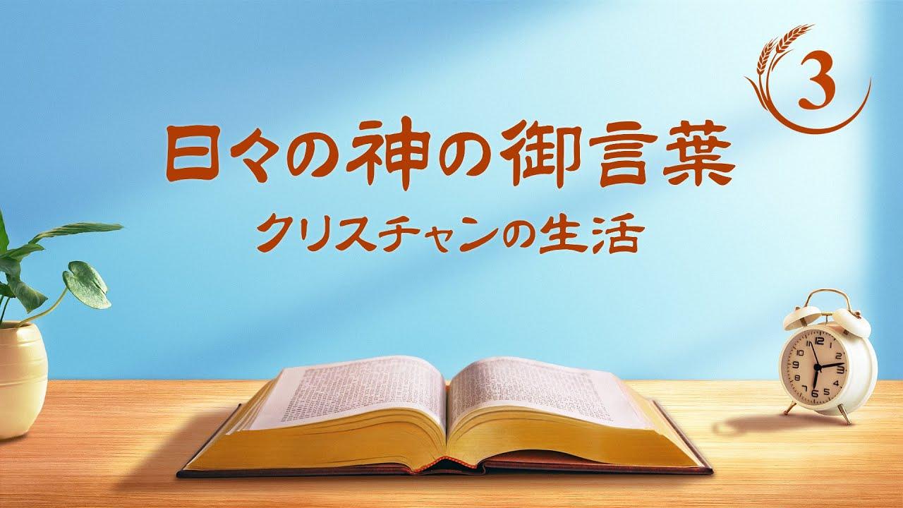 日々の神の御言葉「人間の正常な生活を回復し、素晴らしい終着点に連れて行く」抜粋3