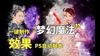 PS教学:一键梦幻魔法效果【汉化|自动脚本|动作】 screenshot 2