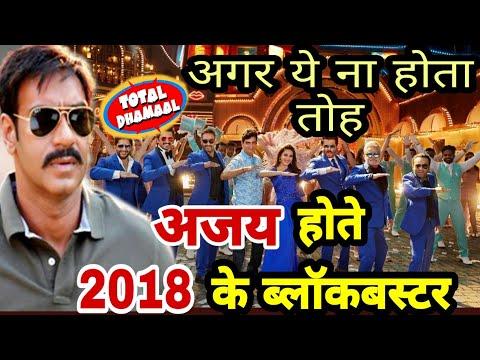 Ajay devgn भी होते 2018 के Blockbuster List में शामिल ,अगर नही हुआ होता ऐसा?,Total dhamaal