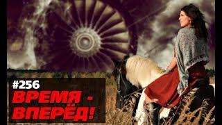 Немецкие турбины в Крыму. Россия быстро адаптируется (Время-вперёд! №256)