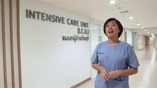 แผนกผู้ป่วยวิกฤติ โรงพยาบาลธนบุรี บำรุงเมือง