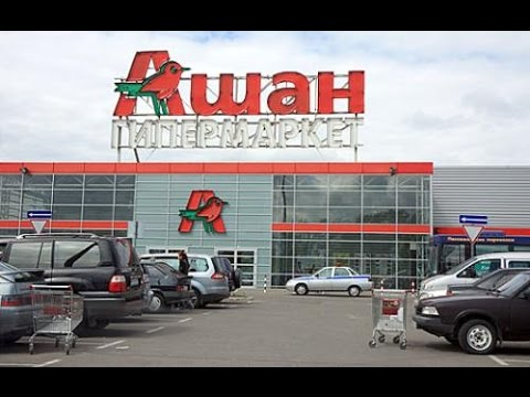 Покупки в магазине Ашан часть1(продукты и хоз.товары)