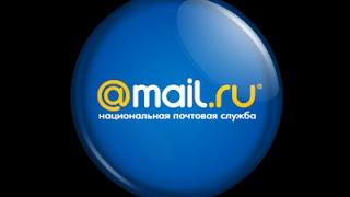 Как узнать прочёл ли собеседник сообщение в mail.ru | Майл