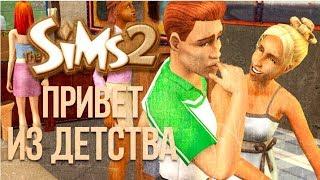 THE SIMS 2 ПРИВЕТ ИЗ ДЕТСТВА   ТРАНСЛЯЦИЯ