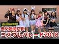 OS☆U - 赤門コスプレパレード2018 - Official Event Video 4K ハロウィン helloween