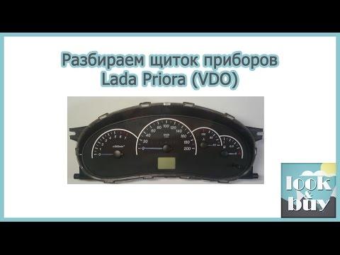 Разбираем щиток приборов Lada Priora (VDO)