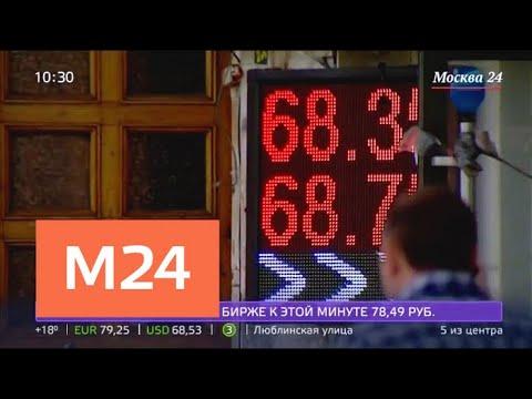 Курсы валют подешевели на Московской бирже - Москва 24
