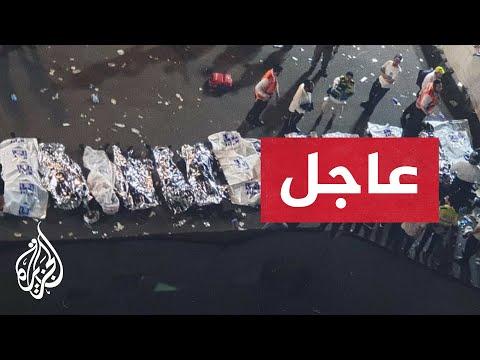 عاجل - عشرات القتلى ومئات الجرحى بانهيار منشأة وجسر أثناء مهرجان يهودي