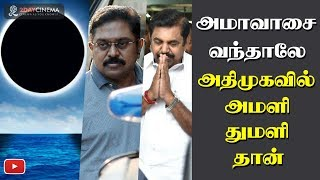 Issues continue in AIADMK? - 2DAYCINEMA.COM