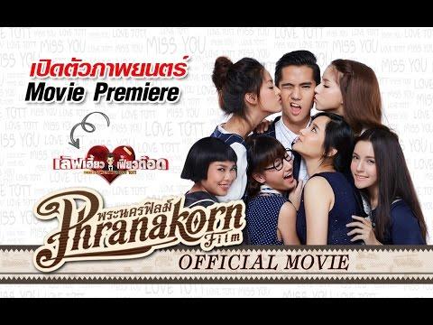 เลิฟเฮี้ยวเฟี้ยวต๊อด - รอบสื่อมวลชน GALA PREMIERE (Official Phranakornfilm)