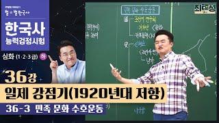[음량 수정ver] 36-3 민족 문화 수호운동 / 3…