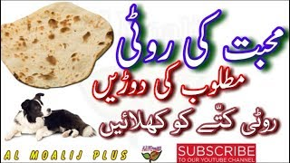 Muhabbat Pane Ka Amal | Muhabbat Ka Sifli Amal | Roti Wala Amal | Matloob Diwana By Al Moalij Plus
