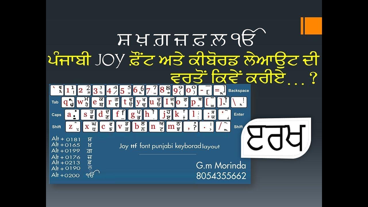 How To Use Punjabi JOY Font Keyboard Layout । ਪੰਜਾਬੀ JOY ਫੋਂਟ ਦੀ ਵਰਤੋਂ