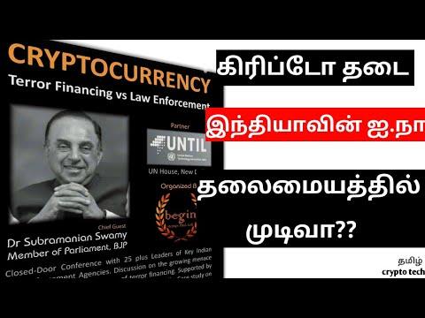 Bitcoin Ban In India/UN Meeting|Latest Bitcoin News | Tamil Crypto Tech