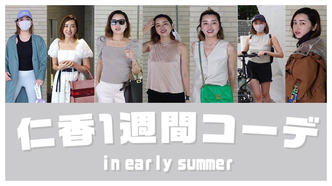 【夏の1週間コーデ】夏の1週間リアルコーデ