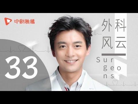 外科风云 33 | Surgeons 33 (靳东、白百何 领衔主演)【未删减版】
