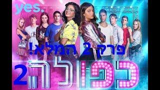 כפולה עונה 2 - פרק 2 המלא