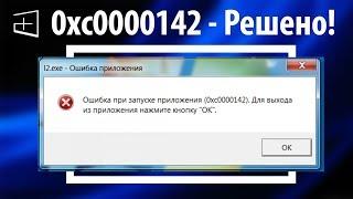 Как исправить ошибка приложения 0xc0000142 ● 100% решение!