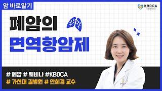 [웨비나] 폐암의 면역항암제 - 가천대 길병원 안희경 교수
