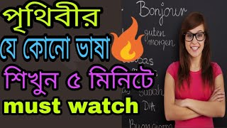 Top 10 android apps   to learn any language   সেরা ১০টি অ্যাপ   দিয়ে যেকোন ভাষা শিখুন  Bangla 