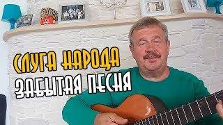 СЛУГА НАРОДА с песней для вас - МУЖИЧОК С ГИТАРОЙ