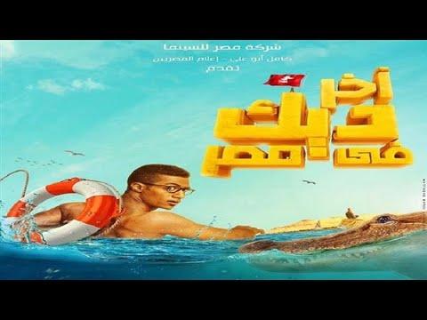 فيلم كوميدي مصري 2020 | احدث الافلام الكوميدية المصرية لمحمد رمضان | فيلم اخر ديك فى مصر HD كامل