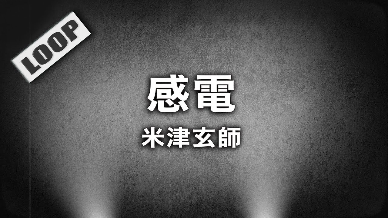 米津玄師 - 感電 (Cover by 藤末樹 / 歌:HARAKEN)【フル/字幕/歌詞付/作業用】