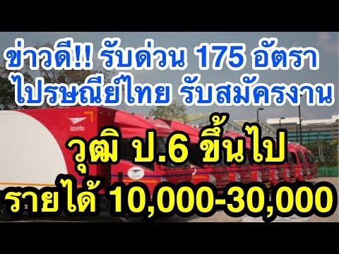 ด่วน!! ข่าวดี บริษัทไปรษณีย์ไทย รับสมัครงาน วุฒิ ป.6 ขึ้นไป ให้รายได้สูงสุด 30,000 บาท หางานสมัครงาน