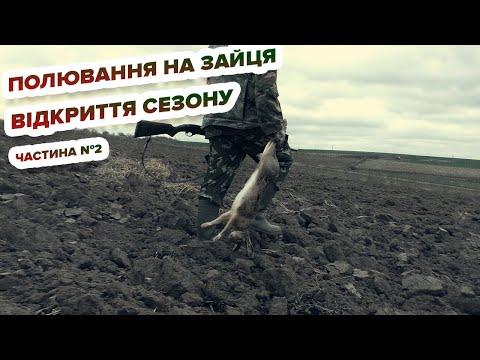 Полювання на зайця - відкриття сезону (частина №2) / Охота на зайца