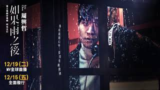 Eric周興哲《 如果雨之後 The Chaos After You 》Official Teaser 倒數二天
