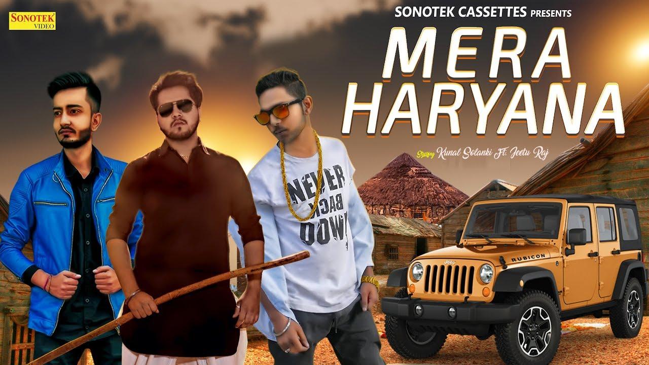 Mera Haryana | Kunal Solanki, Jeetu Raj | Latest Haryanvi Songs Haryanavi 2018 | Sonotek