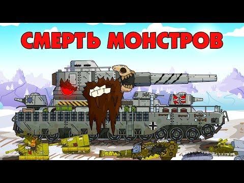 Смерть монстров - Мультики про танки