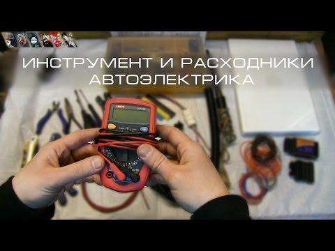 Инструмент и Расходники Автоэлектрика