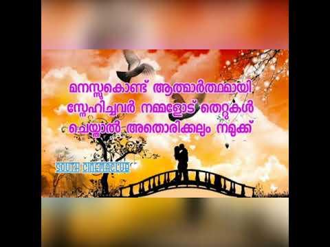 Love Whatsapp Status 2018 | Latest Status | Malayalam ...