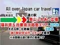軽1BOX車中泊二人旅 0020茨城県発福井県・兵庫県淡路島行2016