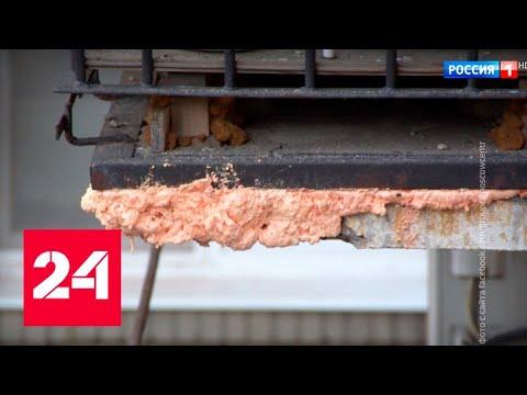 Опасный декор вместо ремонта появился на балконах в центре Москвы - Россия 24