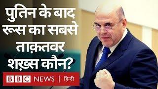 Vladimir Putin के बाद Russia का दूसरा सबसे ताक़तवर' शख़्स Mikhail Mishustin कौन हैं? (BBC Hindi)