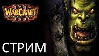 Вторжение на Калимдор! - Warcraft 3: Reign of Chaos [Запись стрима]
