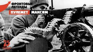 Пулемет Максима: от Чапаева до Второй мировой