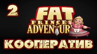 Fat Princess Adventures - Кооператив - Прохождение игры на русском [#2]