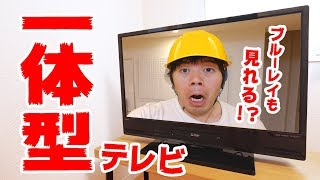 全部入り!ブルーレイレコーダー内蔵テレビがやってきた! ブルーレイ 検索動画 1