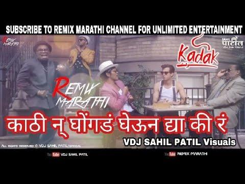 Kathi Na Gongada Remix (VDJ SAHIL PATIL)Remix Marathi