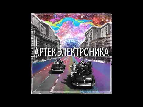 Артек Электроника — Последний День в СССР