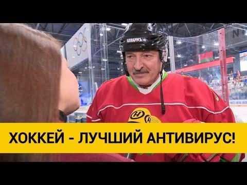 Лукашенко: Хоккей - лучшее антивирусное лекарство!