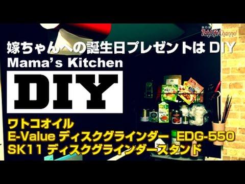【DIY】キッチンをお洒落にDIY/E-Value ディスクグラインダーでレンガ切り