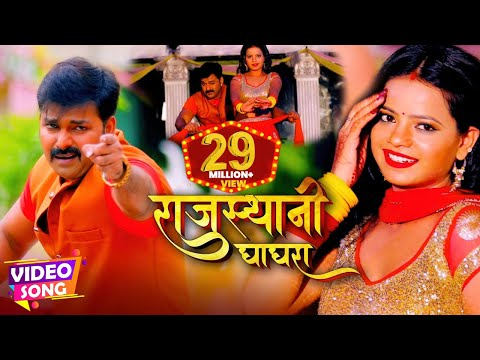 #VIDEO   #Pawan Singh   राजस्थानी घाघरा   #Priyanka Singh   Rajasthani Ghagra   Bhojpuri Song 2020